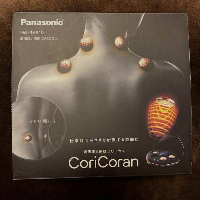 Panasonic(パナソニック)のパナソニック製高周波治療器コリコランEW-RA510 スマホ/家電/カメラの美容/健康(ボディケア/エステ)の商品写真