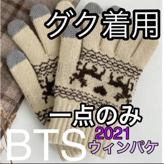 防弾少年団(BTS) - BTS グク着用 手袋 ウィンパケ スマホ対応 ニット手袋