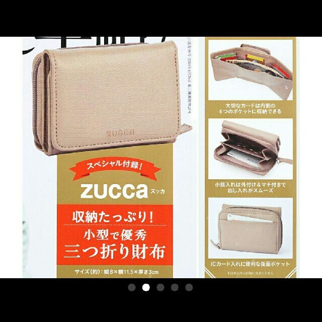 ZUCCa ウォレット レディースのファッション小物(財布)の商品写真