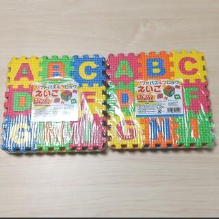 ABC ミニ ソフトパズルブロック えいご 27枚×2セット アルファベット