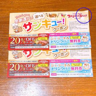 【ブロンコビリー】サンキュークーポン ×2枚