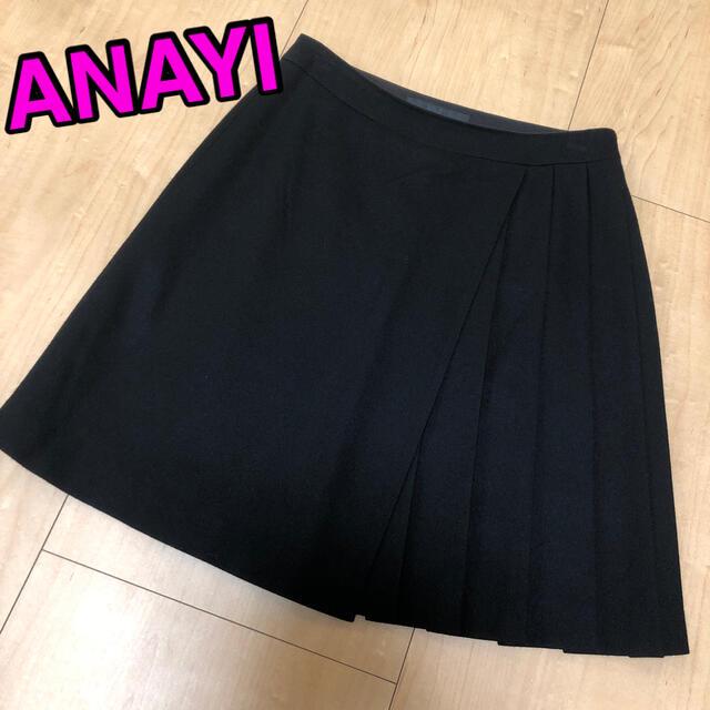 ANAYI(アナイ)の【クリーニング済】ANAYI アナイ プリーツスカート ウール ブラック レディースのスカート(ひざ丈スカート)の商品写真
