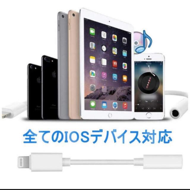 iPhone(アイフォーン)の10個 iPhone イヤホン 変換アダプター スマホ/家電/カメラのスマホアクセサリー(ストラップ/イヤホンジャック)の商品写真