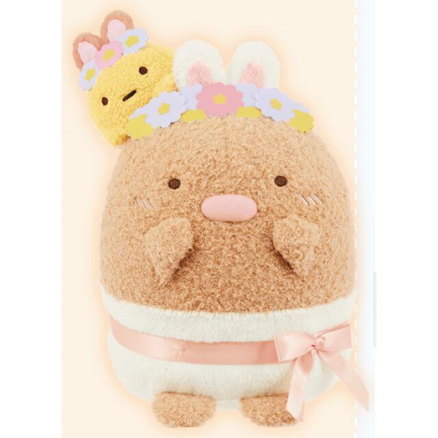 BANDAI(バンダイ)の2021すみっこぐらし 一番くじ ふしぎなうさぎのおにわ ラストワン賞とんかつ エンタメ/ホビーのおもちゃ/ぬいぐるみ(ぬいぐるみ)の商品写真