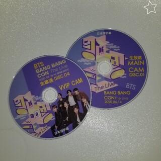 防弾少年団(BTS) - BTS「BANG BANG CON The Live」2020MAIN+VVIP