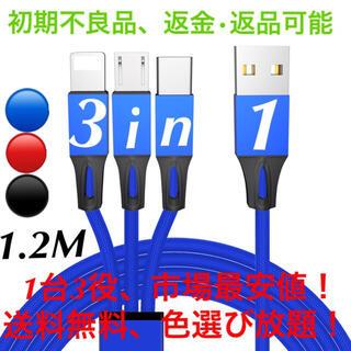 アイフォーン(iPhone)のiPhoneケーブル、3in1 USBケーブル1.2M 色選び放題(ブルー)(バッテリー/充電器)
