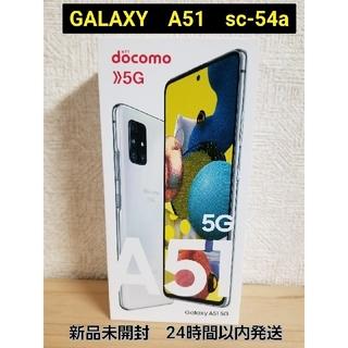 Galaxy A51 sc-54a ホワイト ドコモ  新品未開封 simフリー