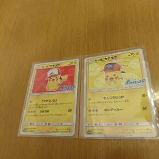 ポケモン - ポケモンカードゲーム サトシのピカチュウ 2枚セット