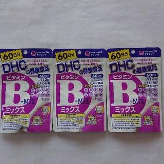 DHC - DHC ビタミンBミックス 60日 120粒×3個セット