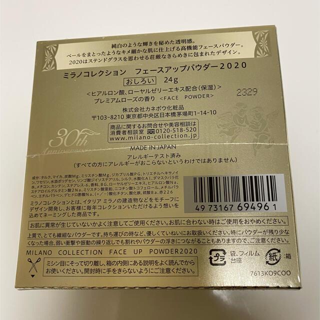 Kanebo(カネボウ)のミラノコレクション フェースアップパウダー 2020 24g コスメ/美容のベースメイク/化粧品(フェイスパウダー)の商品写真