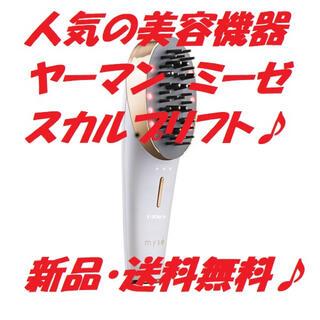 YA-MAN - 【商品名】ヤーマン ミーゼ スカルプリフト MS-80W