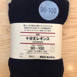 ムジルシリョウヒン(MUJI (無印良品))の無印良品 新品 スパッツ レギンス ネイビー 90〜100(パンツ/スパッツ)