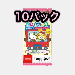 Nintendo Switch - あつ森 あつまれどうぶつの森 サンリオ amiibo カード 10パック