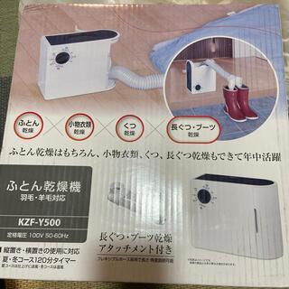 山善 - 新品未開封 山善 ふとん乾燥機  KZF-Y500