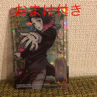 BANDAI - 鬼滅の刃ステンドグラスカードレア魘夢パックver.