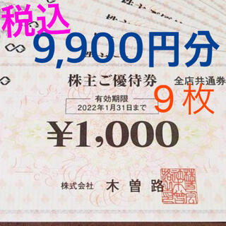 木曽路 お食事券 税込9,900円分(レストラン/食事券)