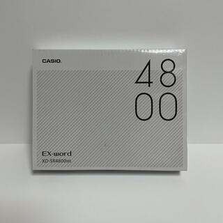 CASIO - カシオ 電子辞書 エクスワード 高校生モデル XD-SR4800WE