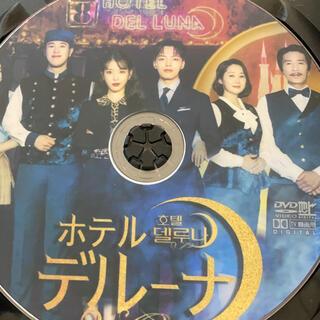 韓国ドラマ ホテルデルーナDVD8枚