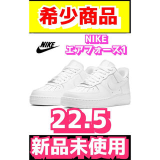 NIKE - 【新品未使用】ナイキ エアフォース1 ロー ホワイト 07 22.5