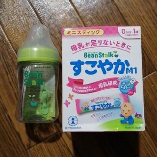 【新品・未使用】雪印ビーンスターク 哺乳瓶 粉ミルク セット