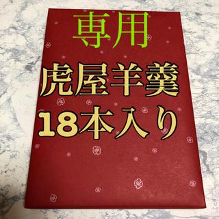 ミツコシ(三越)の【高麗屋吉兵衛様専用】虎屋 羊羹詰合せ 18本入り(菓子/デザート)