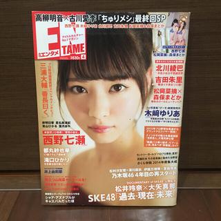 乃木坂46西野七瀬 月刊エンタメ 特大ポスター