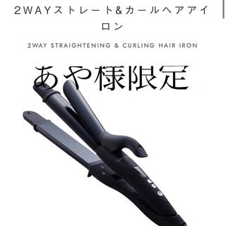サロニア ストレート&カールアイロン 32mm あや様限定(ヘアアイロン)