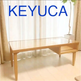 ウニコ(unico)のケユカ KEYUCA 天然木 ローテーブル テーブル サイドテーブル 北欧  (ローテーブル)