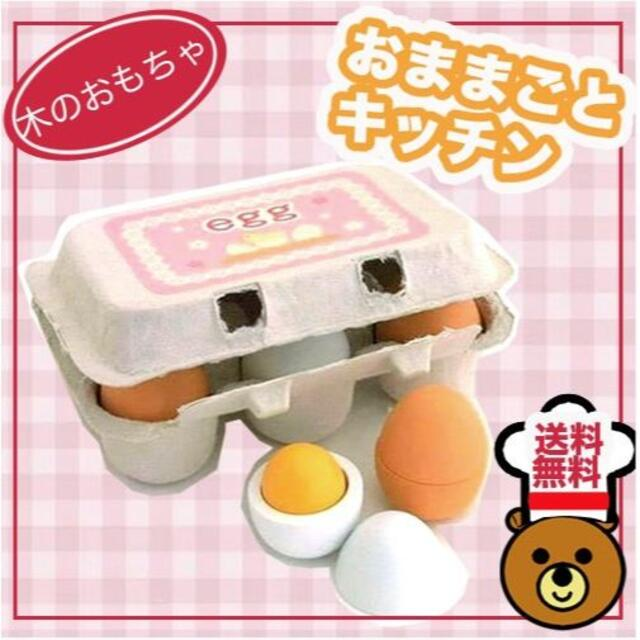 おもちゃ 卵 キッチン おままごと 子供 キッズ  知育玩具 キッズ/ベビー/マタニティのおもちゃ(知育玩具)の商品写真