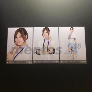 ノギザカフォーティーシックス(乃木坂46)の乃木坂46 生写真 コンプ アンダー 白石麻衣(アイドルグッズ)