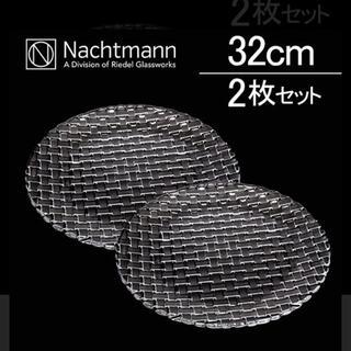 ナハトマン(Nachtmann)のナハトマン  プレート 32㎝ 2枚セット(食器)