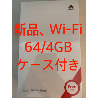 HUAWEI - 新品 MediaPad M5 Lite 8 JDN2-W09 64GB/4GB