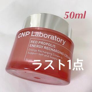 CNP - 韓国コスメ CNP RedPropolis レッドプロポリス クリーム 50ml