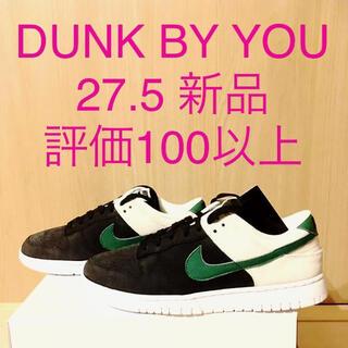 ナイキ(NIKE)のDUNK BY YOU  新品  27.5cm 9.5 ID(スニーカー)