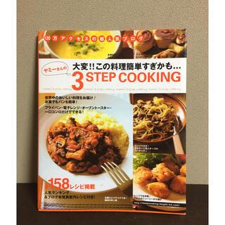主婦と生活社 - ヤミ-さんの3 step cooking