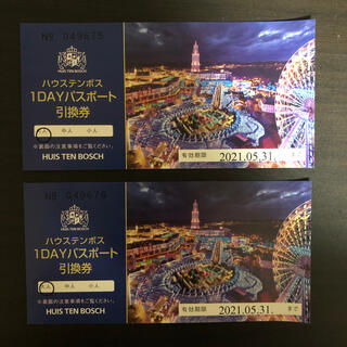 ハウステンボス1DAYパスポート引換券×2(遊園地/テーマパーク)