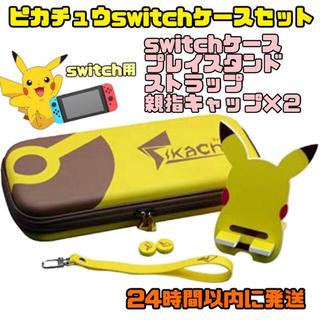 Nintendo Switch - ピカチュウ switchケース セット