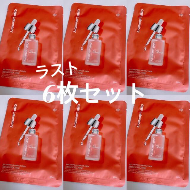 CNP(チャアンドパク)の韓国コスメ CNP レッドプロポリス アンプル シートマスク パック 6枚 コスメ/美容のスキンケア/基礎化粧品(パック/フェイスマスク)の商品写真