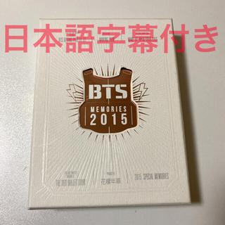 ボウダンショウネンダン(防弾少年団(BTS))のBTS MEMORIES 2015 DVD 日本語字幕(K-POP/アジア)