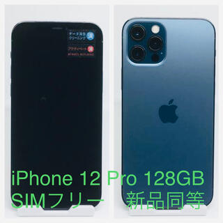 iPhone - iPhone 12 Pro 128GB SIMフリー 新品同等