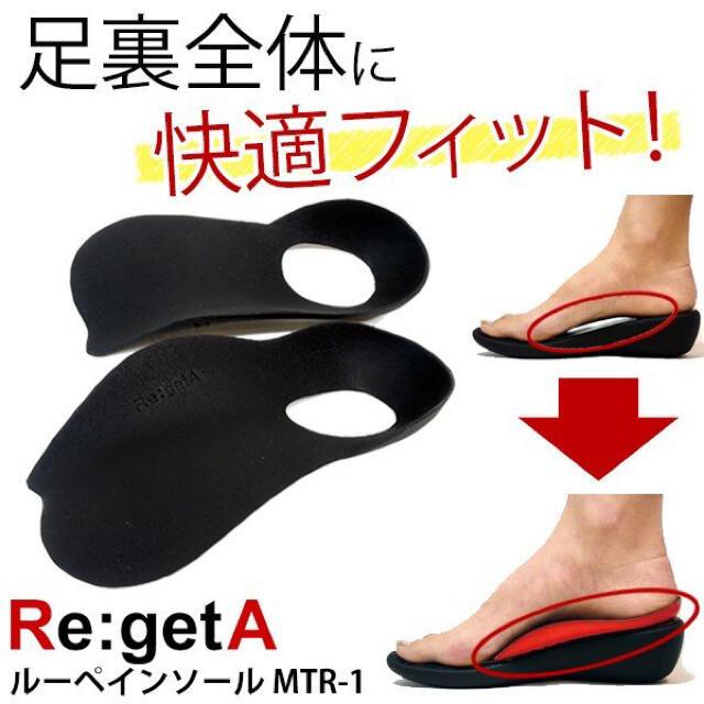 Re:getA(リゲッタ)のリゲッタ ルーペインソール メンズ用 サイズフリー レディースの靴/シューズ(ハイヒール/パンプス)の商品写真