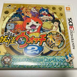 任天堂 - 妖怪ウォッチ2 本家 3DS