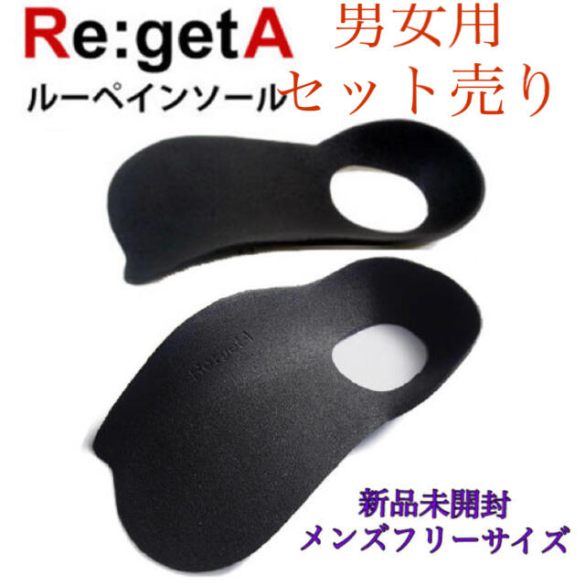 Re:getA(リゲッタ)のリゲッタインソール 男女2セット販売 レディースの靴/シューズ(その他)の商品写真