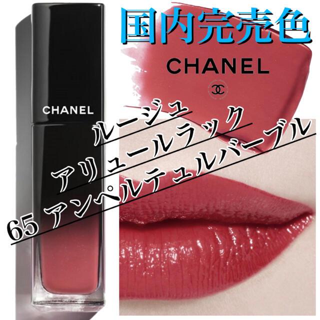 CHANEL(シャネル)の꙳国内完売꙳ CHANEL シャネル ルージュ アリュール ラック 65 コスメ/美容のベースメイク/化粧品(口紅)の商品写真