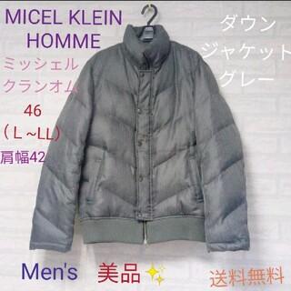 MICHEL KLEIN HOMME - MICEL KLEIN HOMME(ミッシェルクランオム)ダウンジャケット