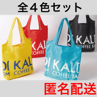 カルディ(KALDI)のKALDI カルディ エコバッグ カルディオリジナルエコバッグ  全4色セット(エコバッグ)