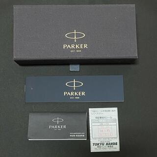 パーカー(Parker)の【3末までセール中】PARKER(パーカー)ボールペン箱のみ(ペン/マーカー)