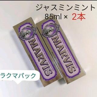 MARVIS - Marvis 歯磨き粉 [ ジャスミンミント 2本セット]  新品未使用