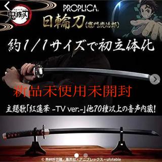 バンダイ(BANDAI)のPROPLICA 日輪刀(竈門炭治郎)(小道具)