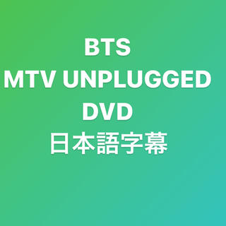 BTS MTV アンプラグド DVD 2021.02.24 日本語字幕